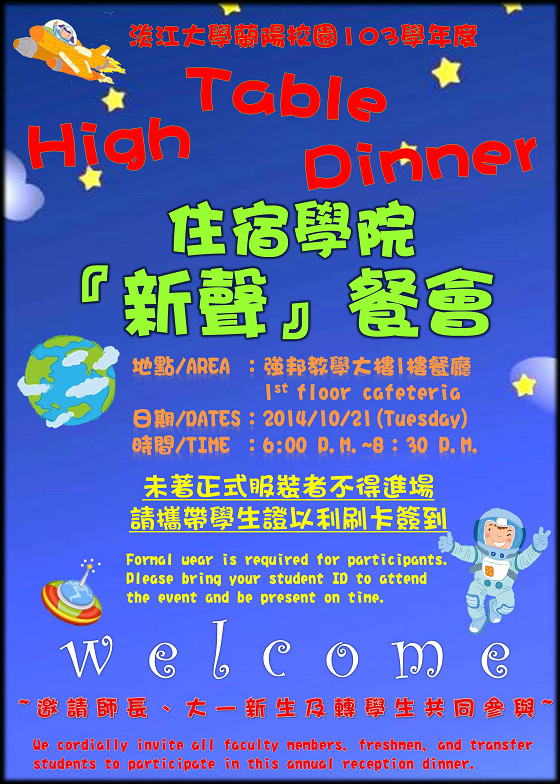 10/21-103 High Table Dinner