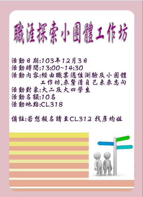 12/3-職涯探索小團體