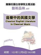 12/08-音樂中的英國文學