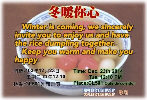 12/23-冬暖你心搓湯圓