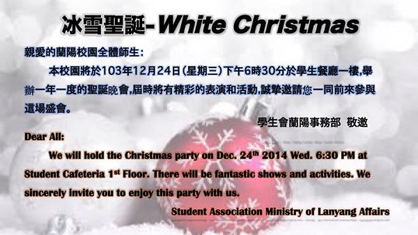 12/24-冰雪聖誕晚會
