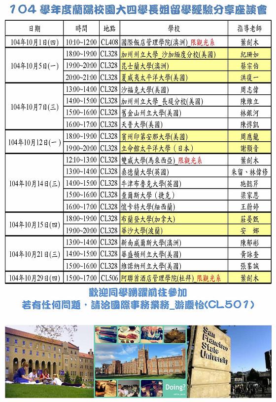 10/1~29-學長姐留學分享