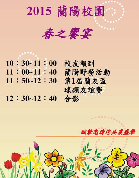 3/14-2015春之饗宴