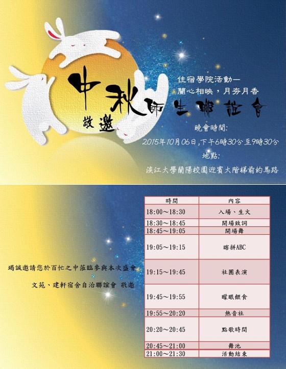 10/06-蘭心相映,月夯月香