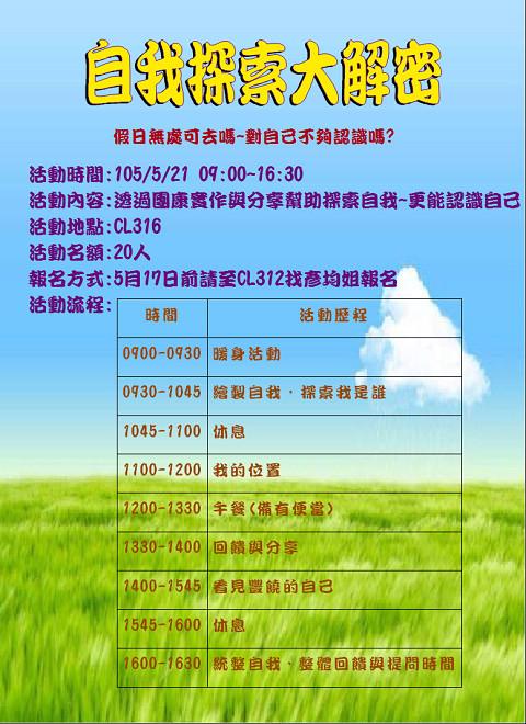 5/21-自我探索大解密