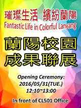 5/31-蘭陽校園成果聯展